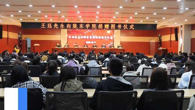 书画家王珏向陇东学院捐赠文史图书资料372册