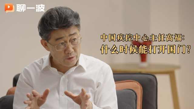 中国疾控中心主任高福:什么时候能打开国门?