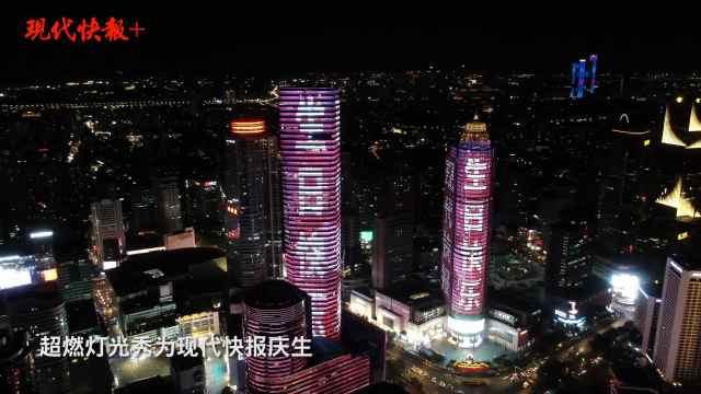 刚刚,超燃灯光秀闪耀南京!