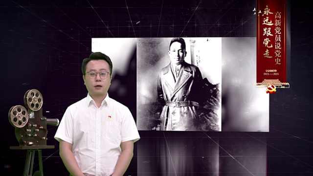 范长江:舍小家为大家 努力实现人民办报的理想