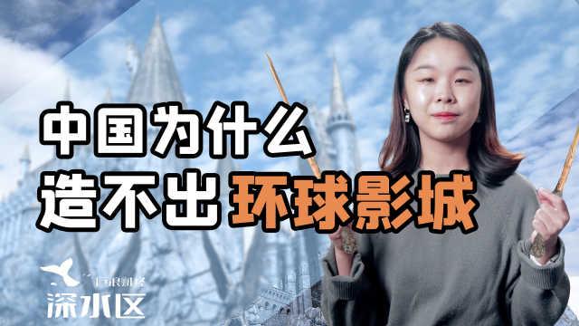中国为什么造不出环球影城?