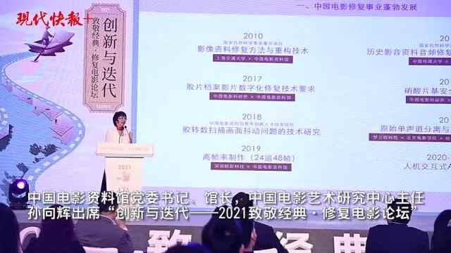 大咖说 | 孙向辉:中国电影修复技术跃居世界先进行列