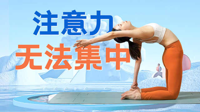 4分钟瑜伽引导、锻炼注意力、提升认知!