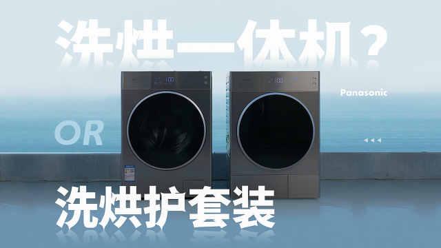 洗烘一体机OR洗烘套装,双11下单哪一款?