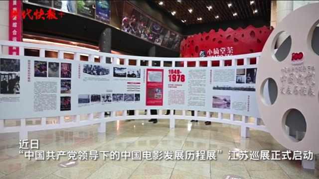 """这场展览,带你看尽中国电影发展历程中的""""江苏力量"""""""