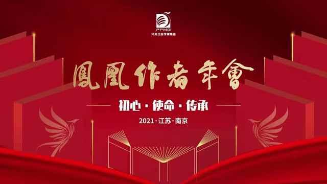 2021凤凰作者年会10月22日举行,近百位文化名人共赴盛宴