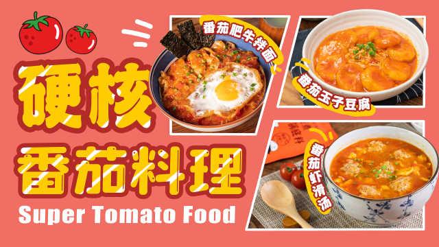 秋日の硬核番茄料理:你最pick哪一种?