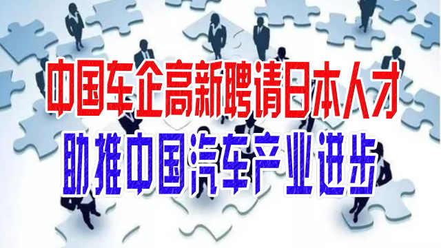 中国车企高新聘请日本人才,助推中国汽车产业进步