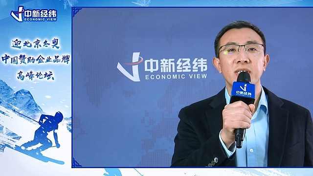 中新经纬总裁符永康:赞助企业为北京冬奥加油添彩