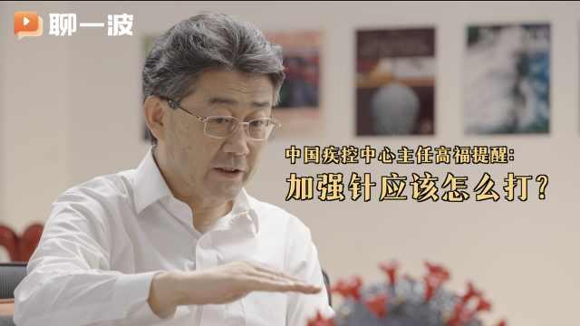 中国疾控中心主任高福提醒:加强针应该怎么打?
