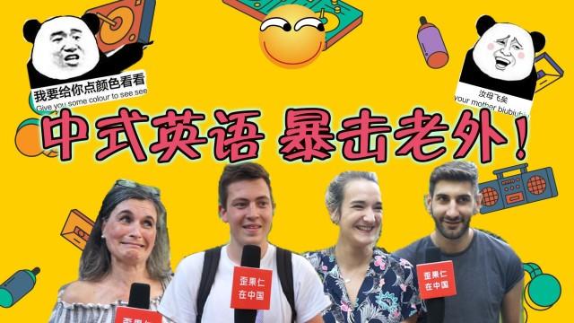 当老外遇到中式英语,反应太搞笑!
