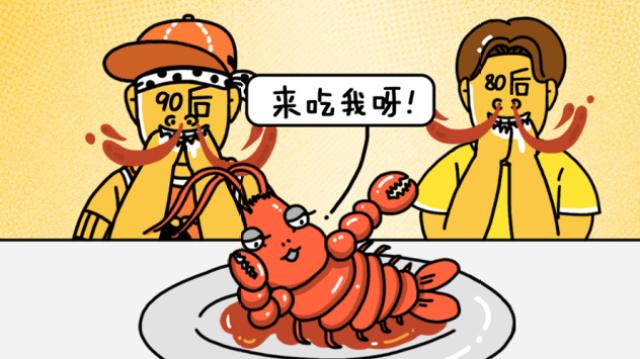 为啥人人都爱小龙虾?