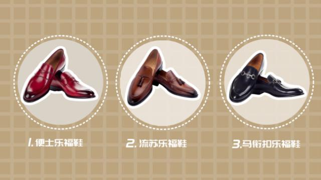 hold住整个夏天的乐福鞋该怎么挑?