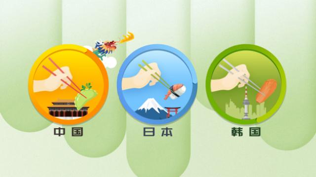 中日韩都用筷子,为什么不一样?
