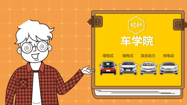 纯电动车和不纯的电动车有啥区别?