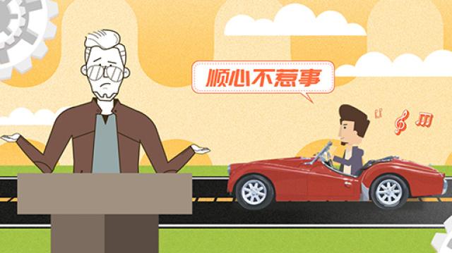 7种司机人格,你属于哪路老司机?
