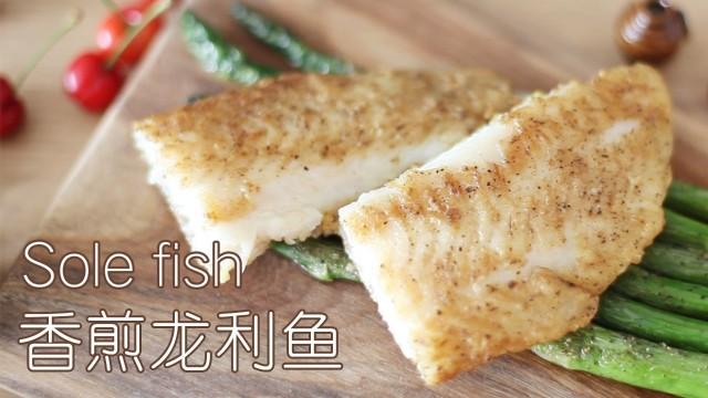 味蕾实验室丨香煎龙利鱼