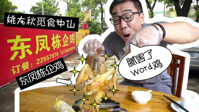 中山:这儿的鸡真的很值得一试!