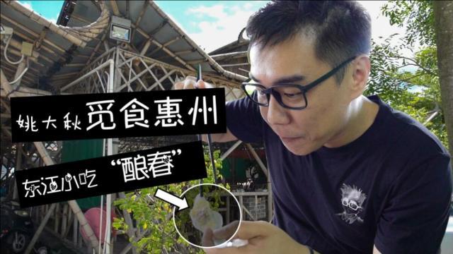 """惠州︱一道叫""""春""""的菜!"""
