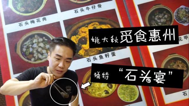 """惠州︱全国""""绝无仅有""""的餐厅?"""