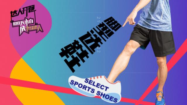 Day5:跑鞋选不好,跑步会伤脚