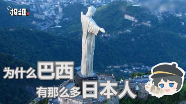 为什么巴西街头有那么多日本人?