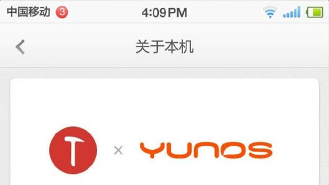 锤子研发阿里YunOS手机?