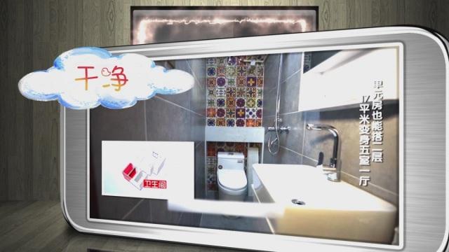 几个小空间卫浴设计参考