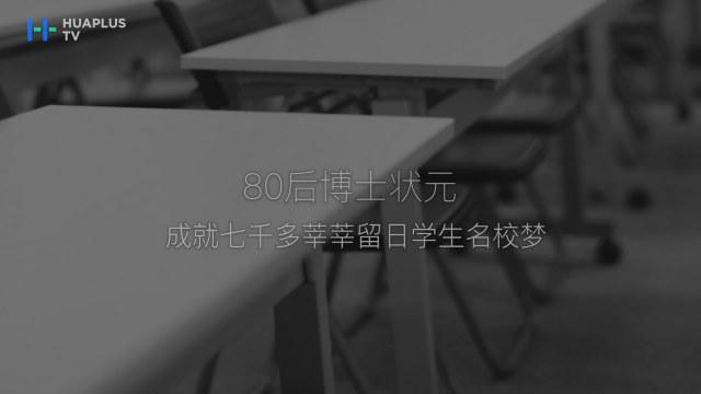 学霸总裁成就7000多学子留日名校梦