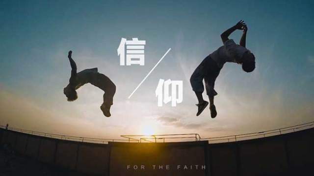 极限运动跑酷短片《信仰》