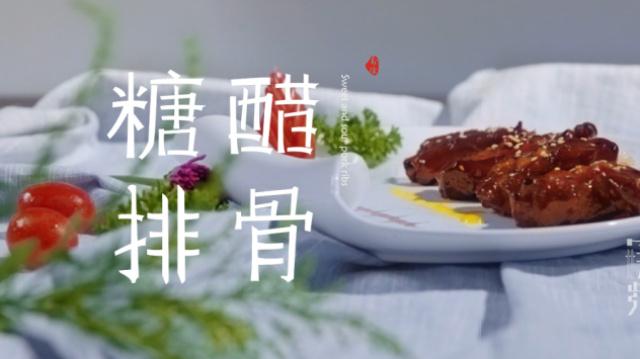沪菜:糖醋排骨