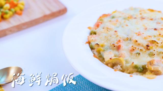 芝士海鲜焗饭,一口芝士一口饭