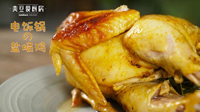 用电饭锅十五分钟做出来的盐焗鸡