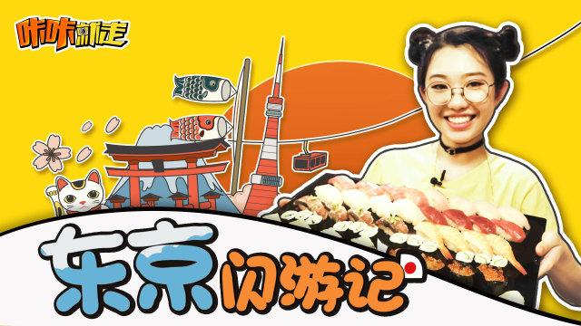 教你东京的正确打开方式!