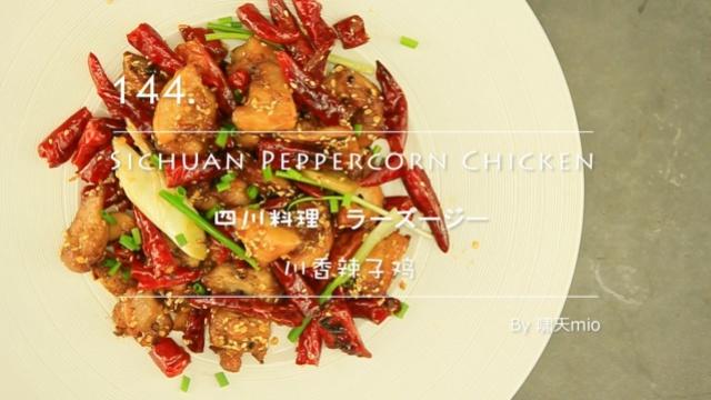 教你制作超级好吃的川香辣子鸡!