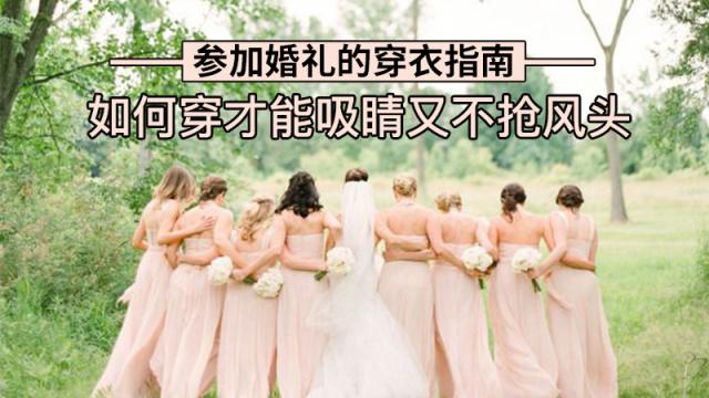 婚礼上怎样穿,才能吸睛又不抢风头