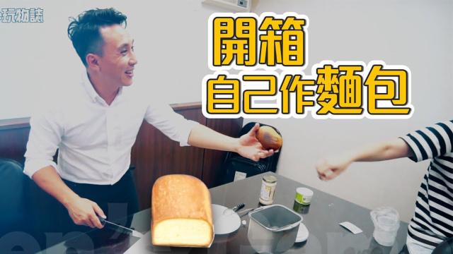 看型男大厨怎么自己做面包给员工吃