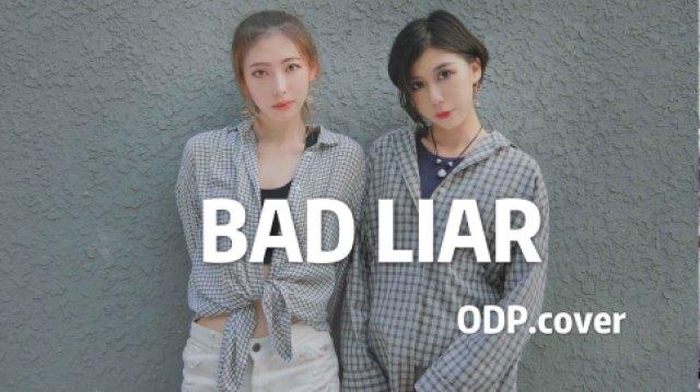美女高度还原《Bad Liar》