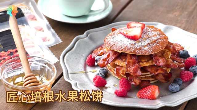 培根水果配松饼,解锁早餐新吃法!