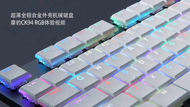 可能是最薄的全铝合金外壳机械键盘