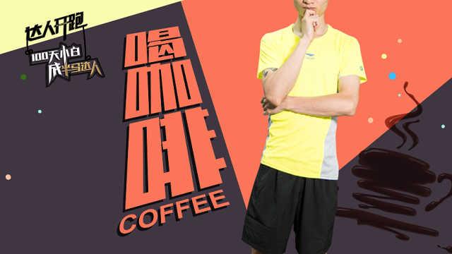 DAY52 一杯咖啡帮你挺过一场全马?