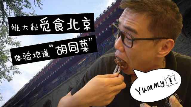"""北京︱姚大秋说试试吃""""胡同""""?"""
