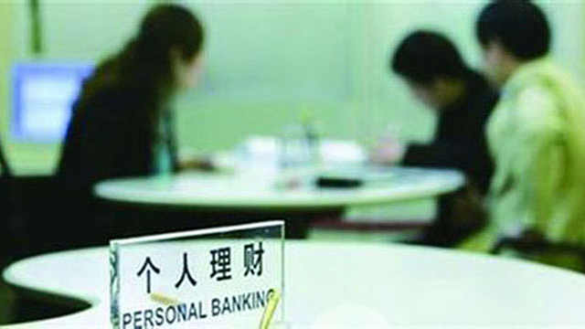 去银行买理财要特别注意这几类产品