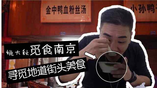 南京︱我吃出了久违的南京味道……