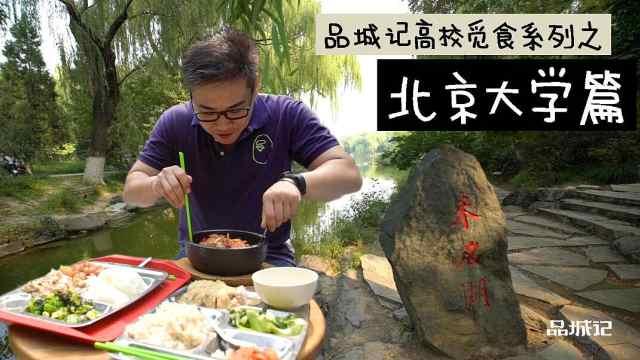 """北京︱姚大秋去北大""""骗吃骗喝""""了"""