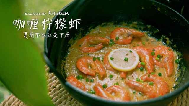 不可错过的异国菜咖喱柠檬虾