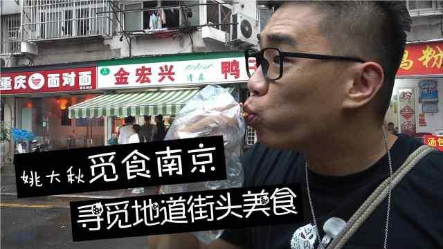 据说南京的鸭子美味独步天下