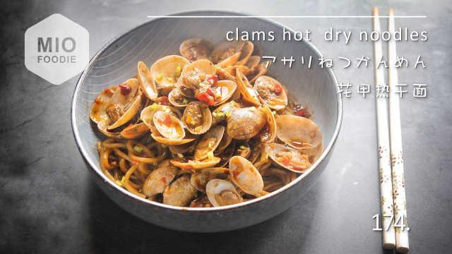 创意美味的热干面做法,花甲热干面