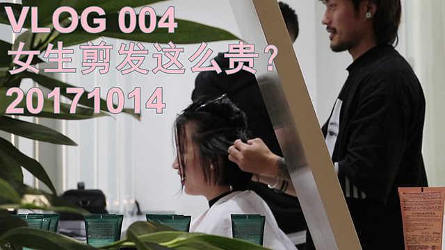 VLOG004:女生剪头发竟然这么贵?