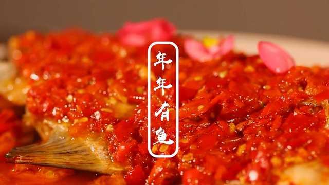 剁椒之味一鱼收之,红红火火靠它啦